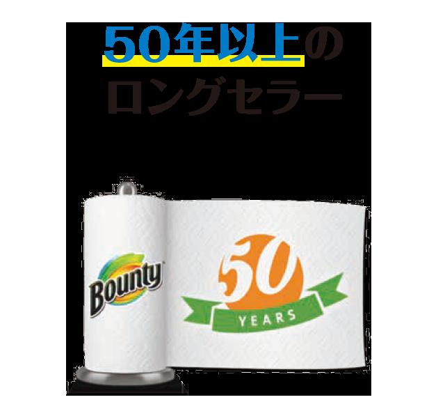 Bountyのご紹介|P&G